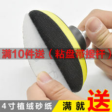 Self-adhesive disc flocking sandpaper suction cup hand electric drill woodworking polishing machine sticky disc back velvet tray angle grinder