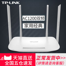 TP-LINK wireless router WIFI home wall high-speed tplink fiber Gigabit 5G dual-band WDR5620