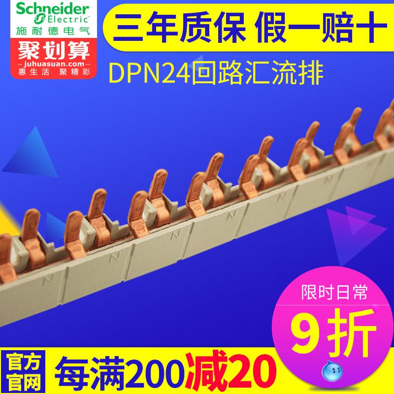 施耐德断路器空气开关 1P接线端子 DPN 双进双出 24回路汇流排