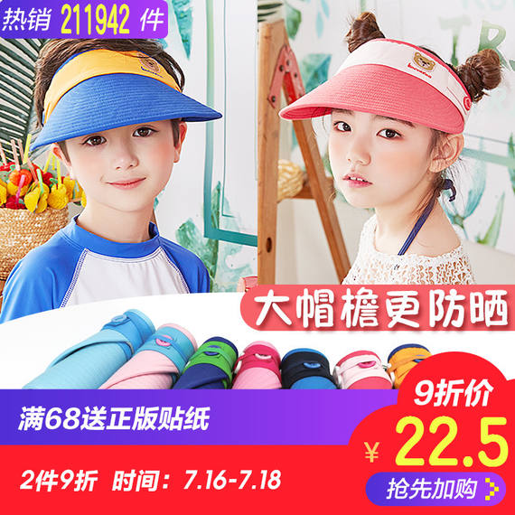 Children's hat boys summer girls sun hat baby sun hat summer visor hat empty top hat parent-child thin section tide