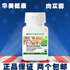Authentic American-made Amway Nutrilite New Ginkgo Health Memories Cistanche Tablets Ginkgo Leaf Extract 111106