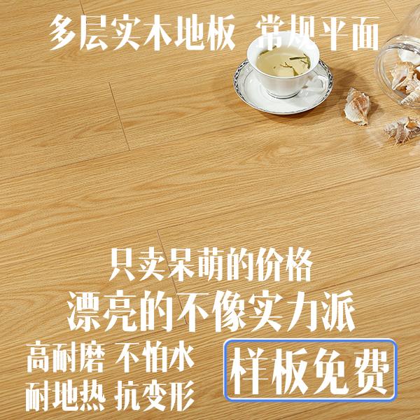 E0大自然风情原木15mm多层实木复合地板防水耐磨家用品质厂家特价