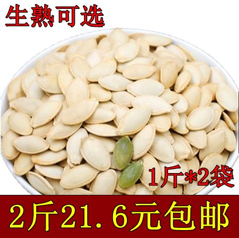 【天天特价】2斤!新货中片南瓜子生南瓜籽炒熟南瓜子原味1000克
