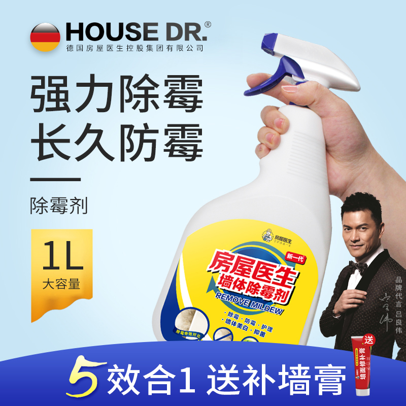 房屋医生除霉剂墙体墙面墙壁墙纸去潮发霉斑清除剂防霉菌去霉神器