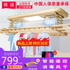 Good wife leans on the electric drying rack lifting intelligent remote control telescopic cool by the balcony clothes rail automatic washing machine