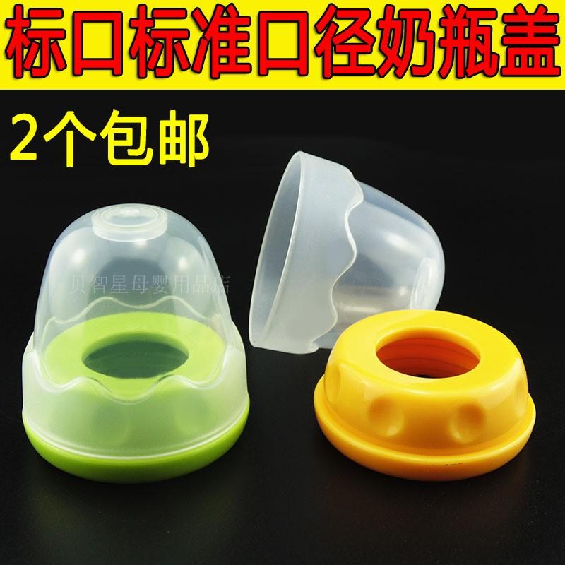 2个包邮 标准口径奶瓶配件旋盖盖帽 透明盖 通用小口奶瓶盖帽盖子
