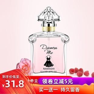 正品法国魅力黑裙女士淡香水55ml持久自然小清新网红同款甜美学生