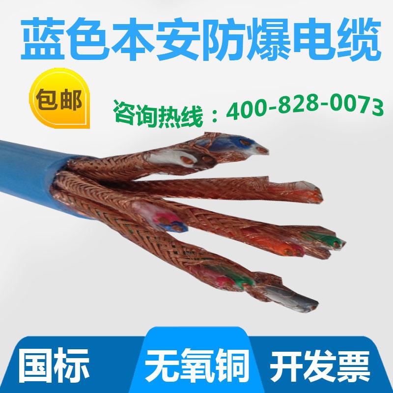 阻燃本安防爆电缆ZA-IJPVRP-4 5 6 7 8 9*2*0.5/0.75/1/1.5/2.5