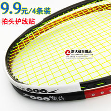 4 loaded package badminton racket protector retaining wire stickers thick wear-resistant PU protective scratch-resistant paint off the paint jacket