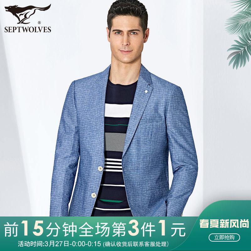 七匹狼西服男士时尚商务休闲单西外套纯色礼服2019春装新款正装男