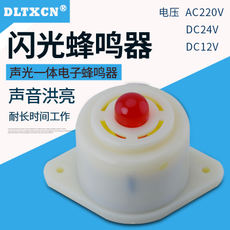 BJ-3 type electronic flashing alarm AC 220v sound and light integrated buzzer small speaker DC12V, 24V