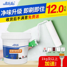Interior wall latex paint white color wall paint indoor self-painting wall paint mildew waterproof wall paint paint vial