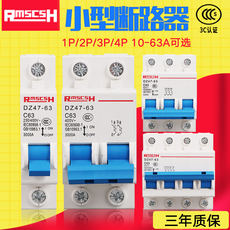 DZ47-63 miniature circuit breaker air switch 1p2p3p4p household air switch leakage 6a-32a-63a