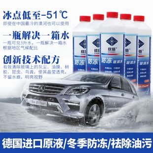欣蓓汽车玻璃水防冻型雨刮冬季车用清洁剂冰点零下51度四季通用