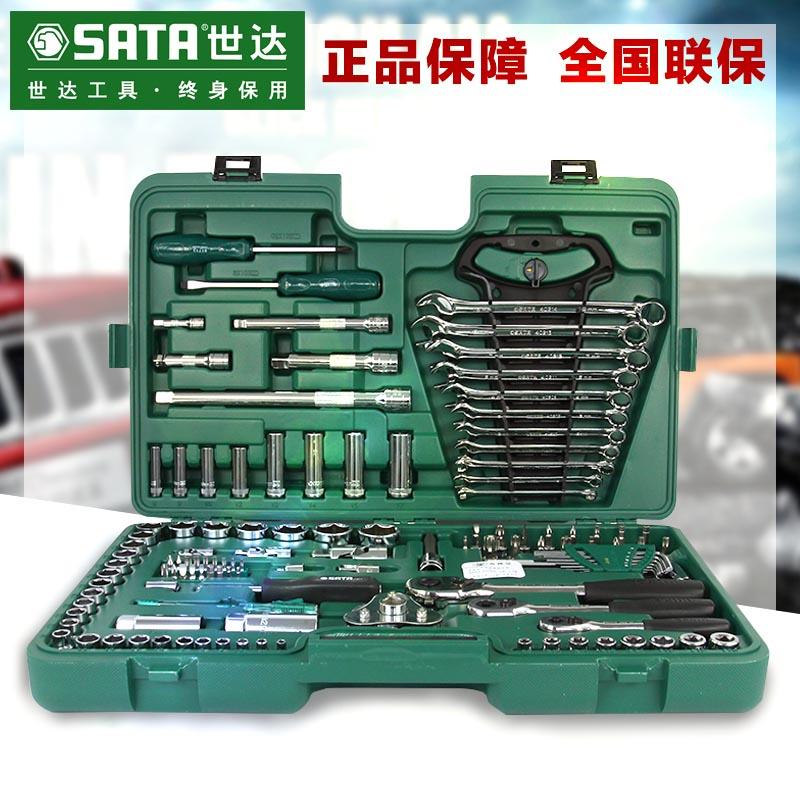 世达121件套 120+2件汽车维修综合组套09014A 快速棘轮扳手工具