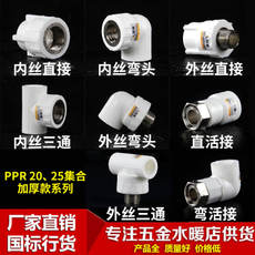 Sharp Pu PPR pipe fittings 20 25 32 inner and outer wire direct elbow three-way ppr straight live bending joint