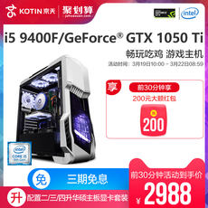 Jingtian i5 8500/GTX1050Ti eat chicken water cooled computer host high with office home esports anchor high-end brand design desktop full game machine assembly machine DIY machine