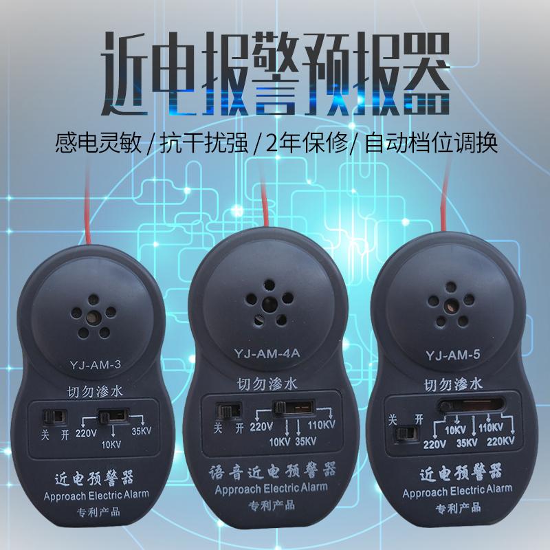 近电报警器 安全帽 近电预警器近电感应器安全帽报警器语音报警器