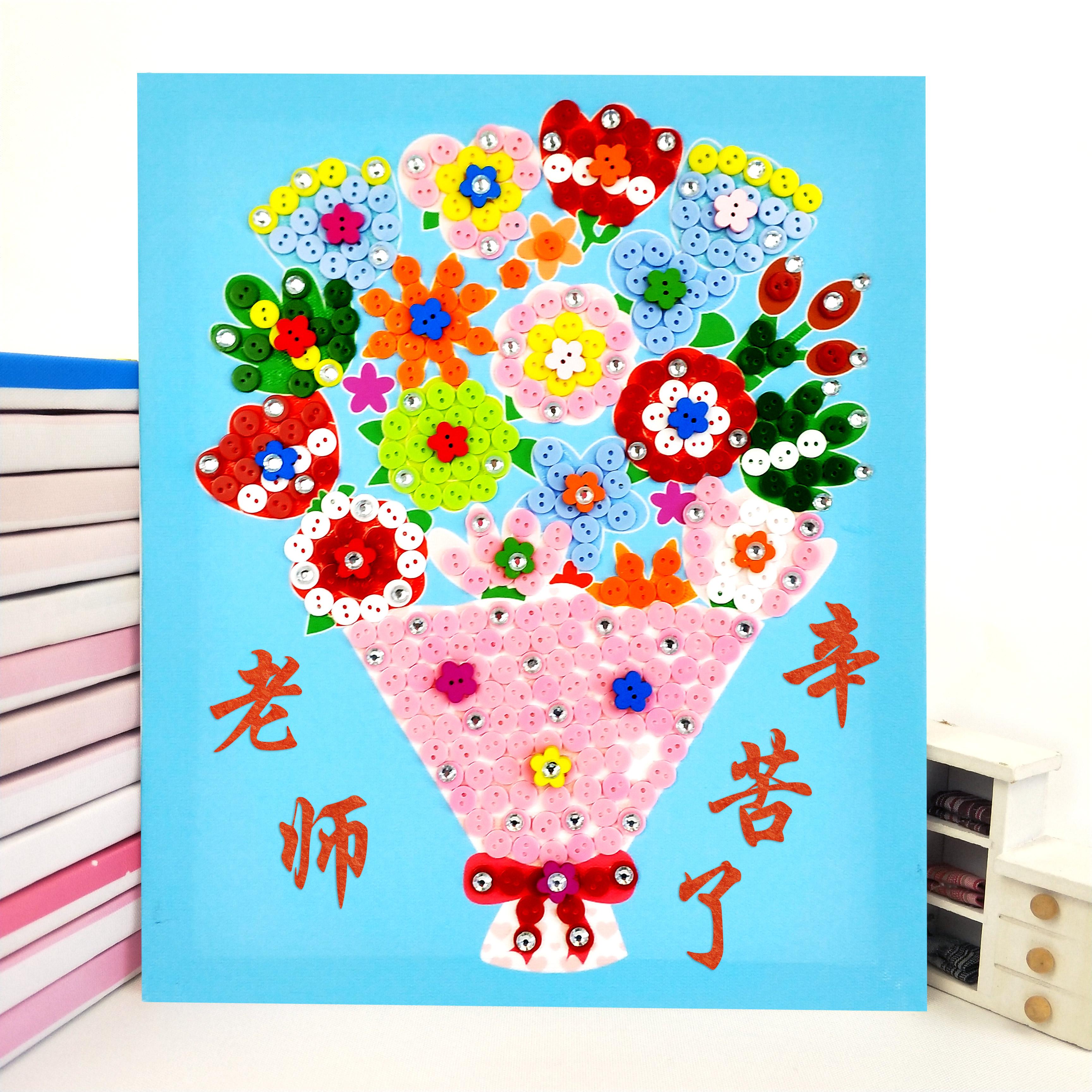 男女老师礼物纽扣画儿童手工diy制作创意材料包幼儿园扣子粘贴画