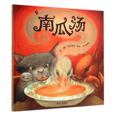 [Xu Yang quality - won the British Greennaire Gold] Pumpkin soup picture book hardcover primary school children and young children baby EQ cognitive picture book growth Parenting story 0-2-3-4-5-6-8 years old