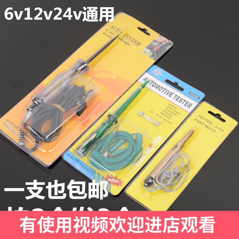 汽车专用测电笔 6V12V24V修车感应笔试电笔多功能验电笔汽修工具