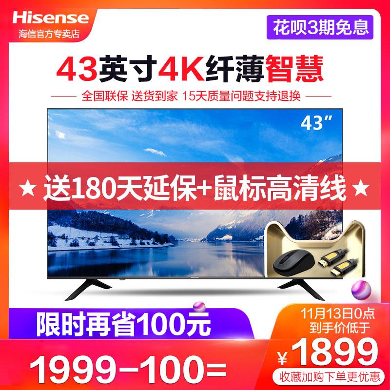 Hisense/海信 H43E3A 43英寸4K高清智能网络平板液晶电视机