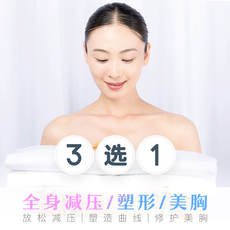 Whole body essential oil decompression care shaping care breast care 3 choose 1