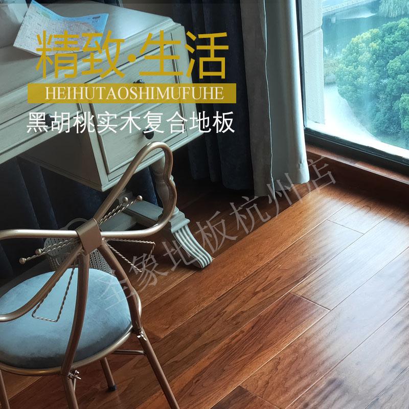 圣象三层实木复合地板抗变形无缝隙MG7101黑胡桃家用环保掌柜推荐