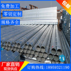Galvanized pipe / steel pipe 4 points 6 points 1 inch drinking water pipe DN100 20 25 32 40 threading pipe round pipe iron pipe