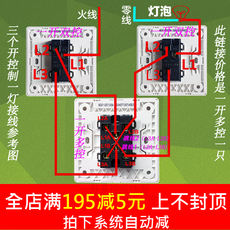 Chint 7D open multi-control switch socket open three control panel 3 ground control 1 lamp one light three control midway switch