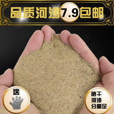Natural sand sand 5 kg cement sand fine river sand fish tank bottom sand turtle hibernate yellow sand