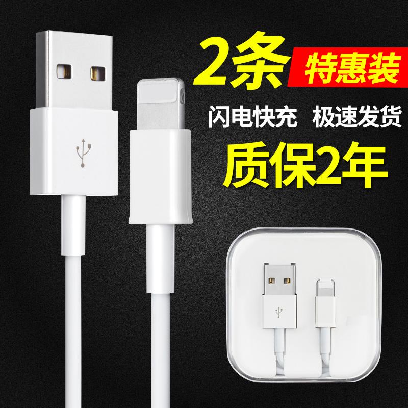iPhone6数据线6s原装正品苹果5加长5s手机6Plus充电线器7P8P认证