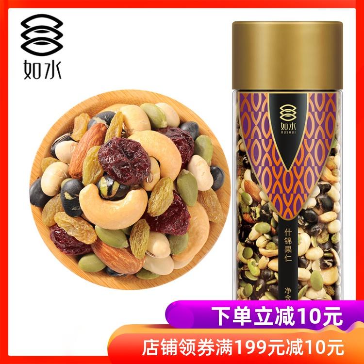 如水什锦果仁每日坚果混合果仁坚果炒货办公室零食特产560g