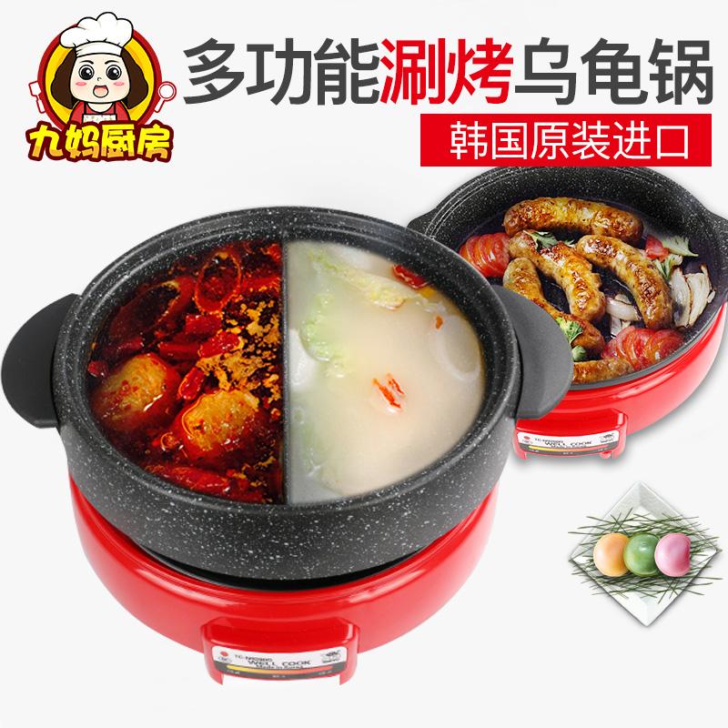 韩国乌龟锅麦饭石不粘烤涮电火锅锅两家用烤肉锅多功能电涮锅烤盘