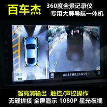 360度全景行车记录仪夜视星光超清导航一体机大屏机安卓本田凌派