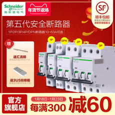 Schneider A9 air switch 1P circuit breaker 1P + N home 2P63A optional with leakage protector