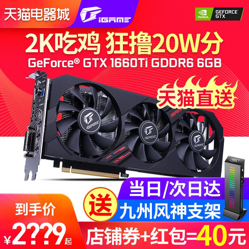 七彩虹GTX1660Ti显卡6G吃鸡游戏显卡iGame1660ti Ultra台式独显OC