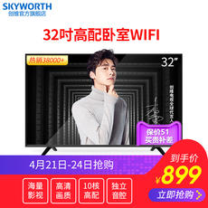 Skyworth/ Skyworth 32X6 32-inch HD Smart Network WIFI Flat Panel LCD TV 40