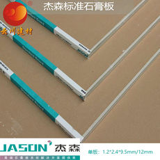 Jason 9.5mm paper gypsum board partition wall ceiling ceiling decoration decoration living room ceiling molding board