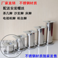 Stainless steel straight tube foot cabinet foot sofa foot TV cabinet legs bedside table foot round support coffee table legs foot accessories