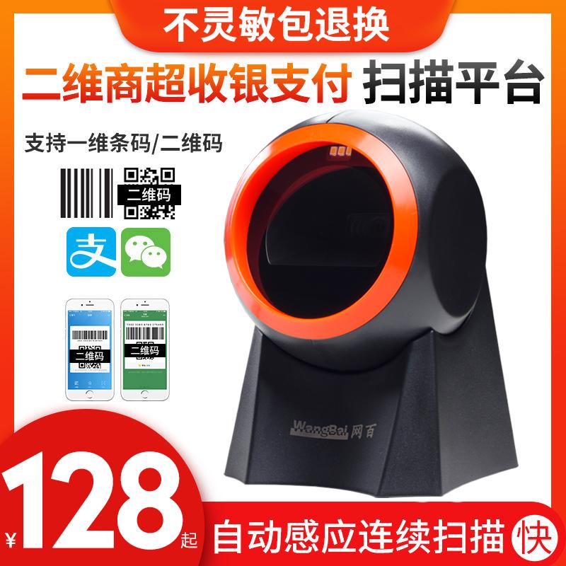 网百激光扫描平台P20线超市收银专用仓库扫码枪多线条形码二维码微信支付宝盒子扫描枪USB自动感应扫码平台