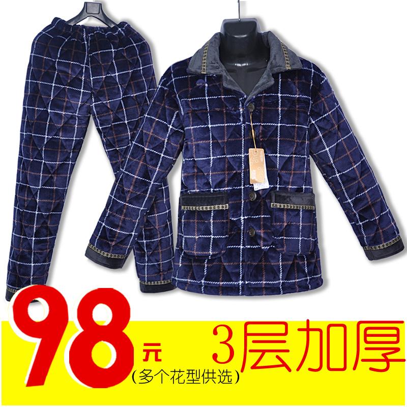 冬季男士法兰绒三层夹棉加绒加厚加肥加大保暖睡衣家居服套装包邮