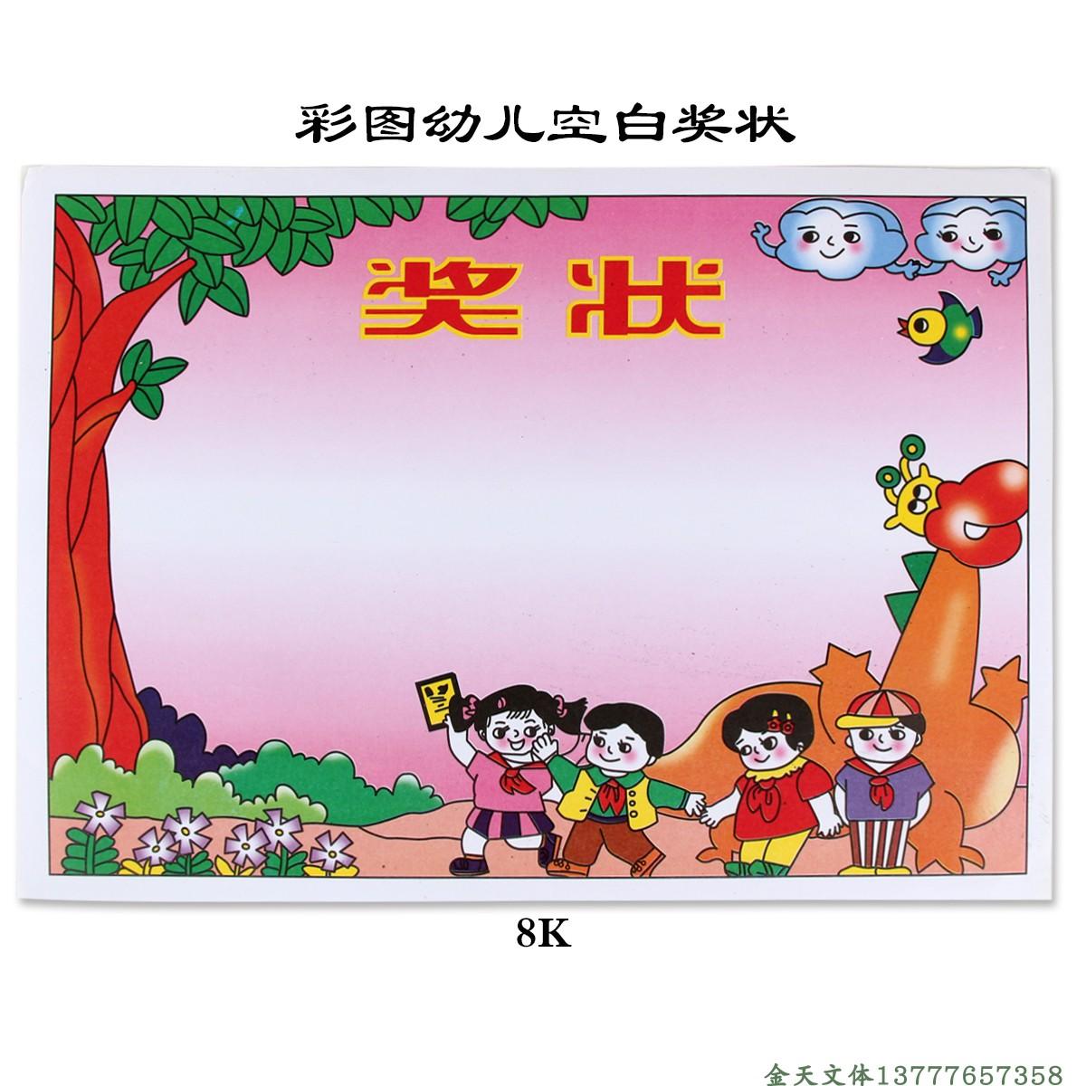 学生小奖状纸 8k儿童幼儿园奖状空白内芯卡通奖状证书纸内页 16k