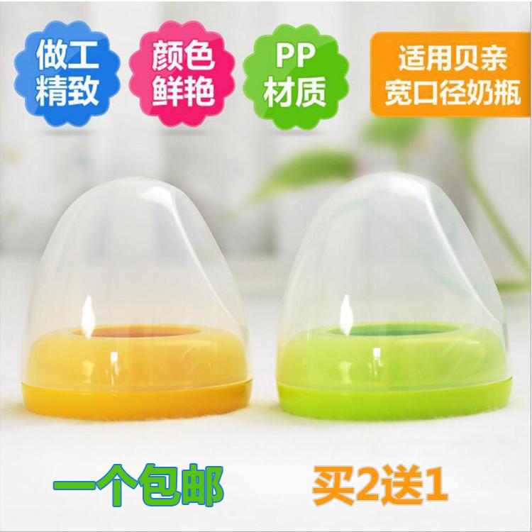【天天特价】适配贝亲玻璃/ppsu宽口径奶瓶盖配件防尘盖螺牙旋盖