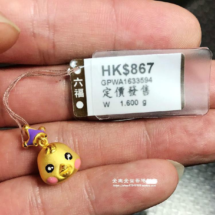 香港 六福珠宝彩色珐琅小鸡生肖鸡足金吊坠专柜正品999黄金可领取领券网提供的5元优惠券