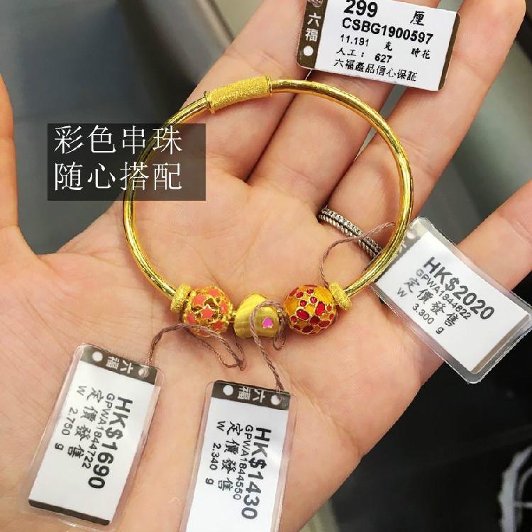香港 六福珠宝足金彩色串珠女款黄金手镯专柜正品可领取领券网提供的5元优惠券