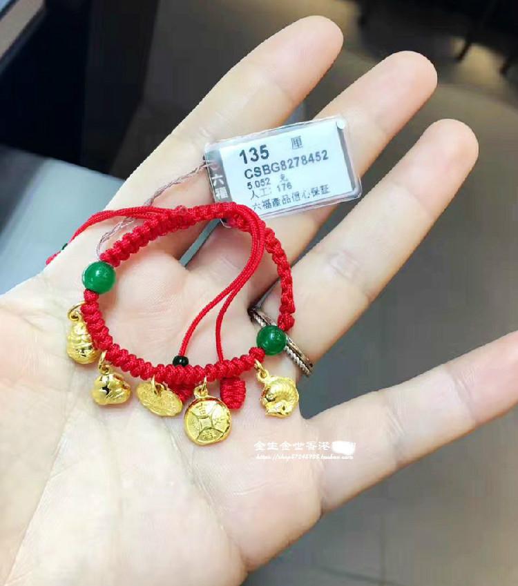 香港 六福珠宝五宝黄金婴儿\宝宝\BABY手链专柜正品足金礼物可领取领券网提供的5元优惠券