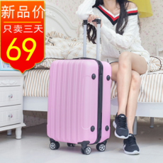Korean version of the 20-inch luggage tide men and women 24 inch universal wheel trolley case 26 travel large capacity 28 password box luggage
