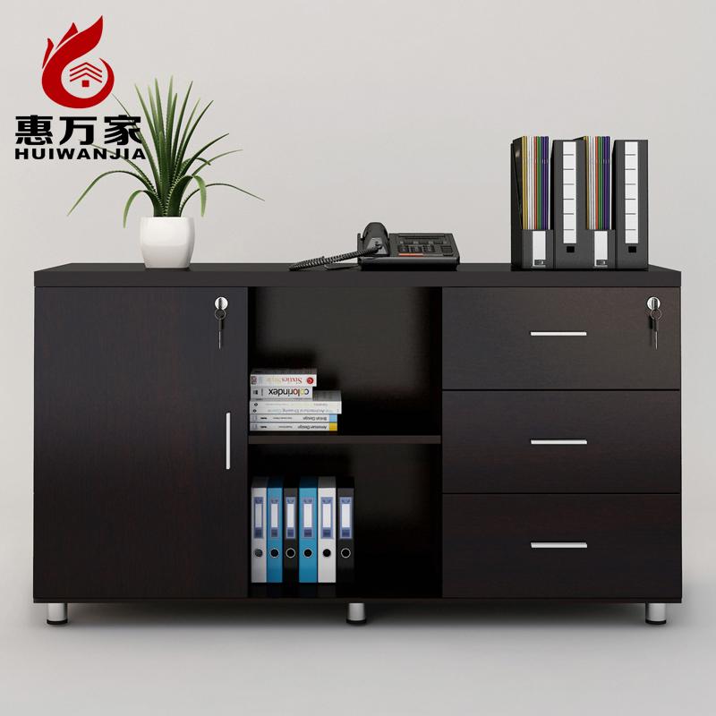 惠万家文件柜矮柜办公柜打印机柜办公室柜储物柜茶水柜办公家具