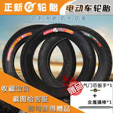 Genuine electric car tires are 14/16 / 18X2.125 2.5 3.0 thickened sting rhinoceros Wang inner and outer tire